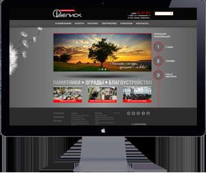 Создание, разработка сайт под ключ