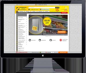 Создание, разработка интернет-магазина