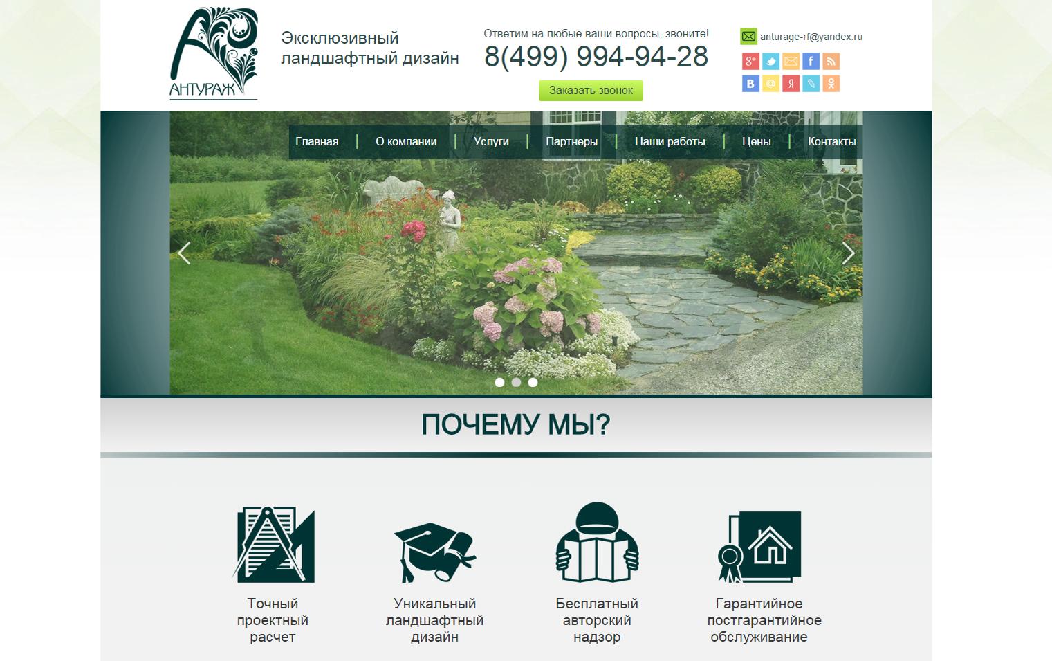 Компания Антураж - ландшафтный дизайн в Домодедово и Московской области