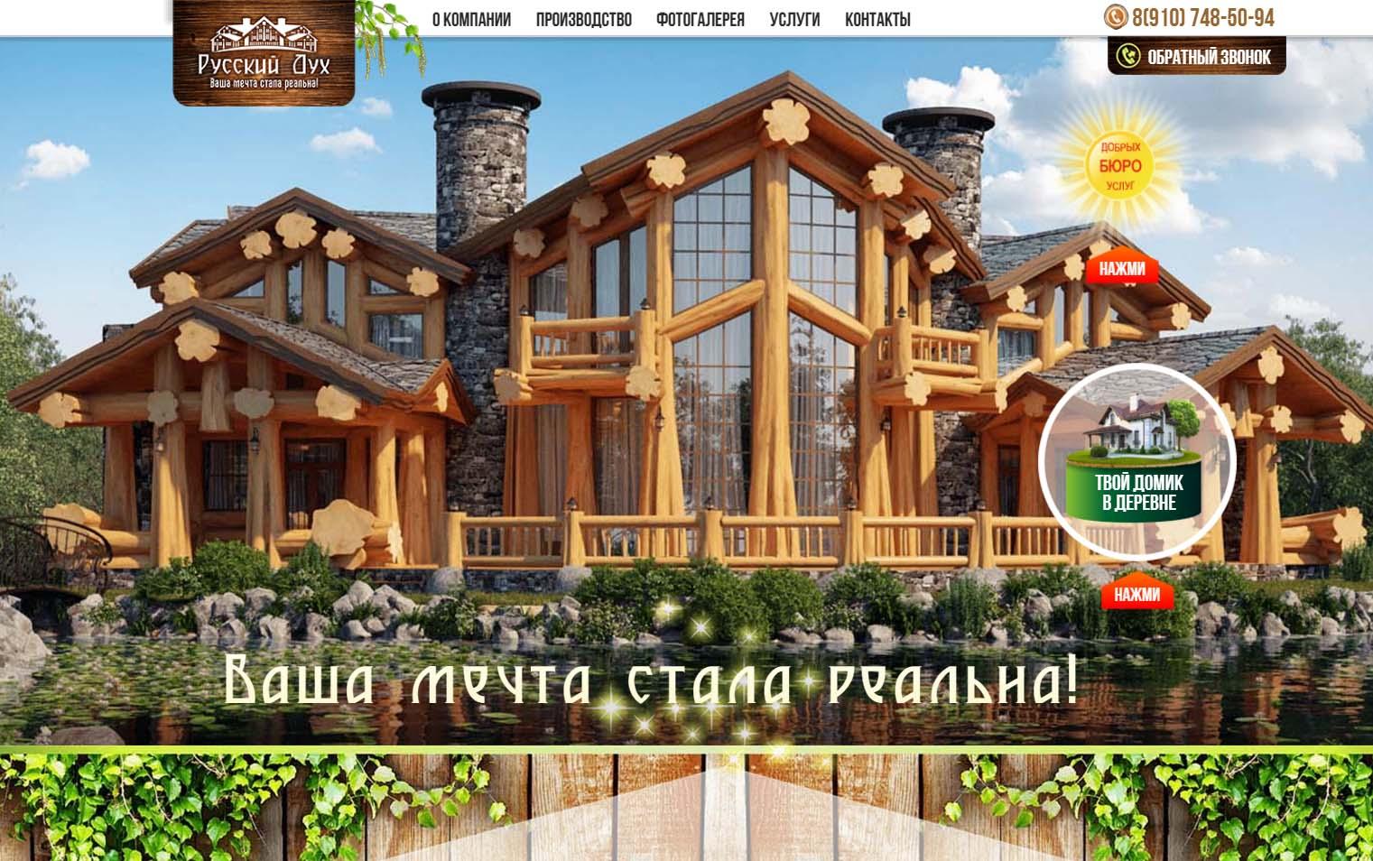 Русский Дух — дома из оцилиндрованного бревна
