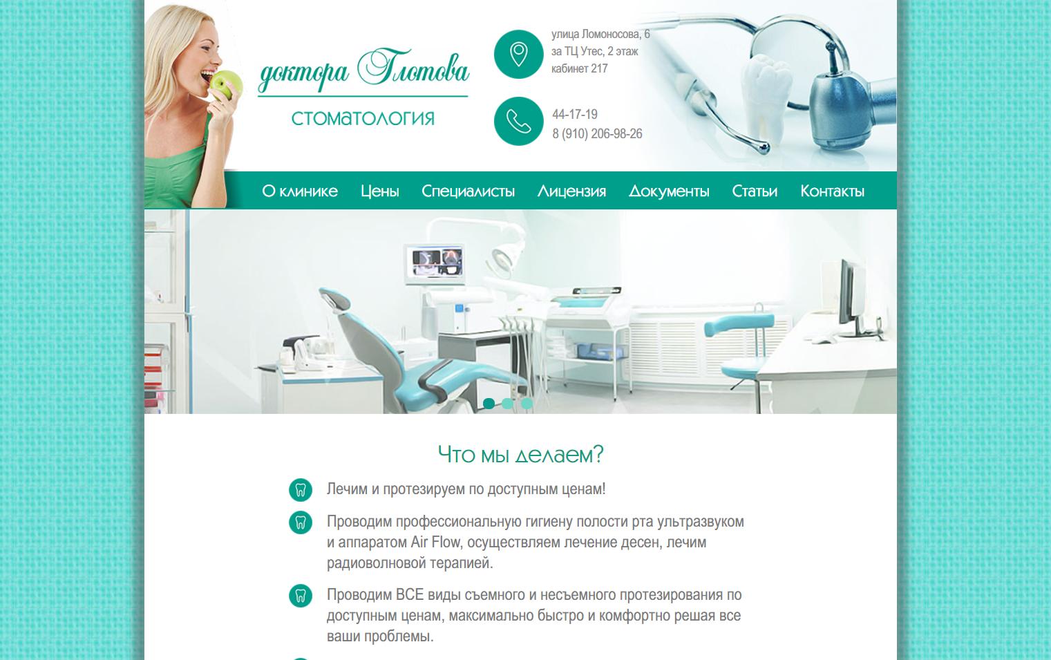 Стоматологическая клиника «Доктора Глотова»
