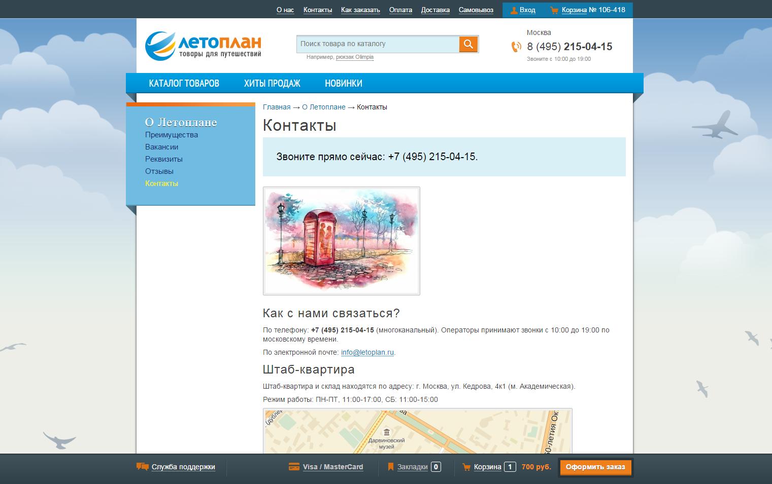 Интернет-магазин Летоплан товары для путешествий