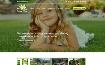 Сайт для компании «Грин Стайл»