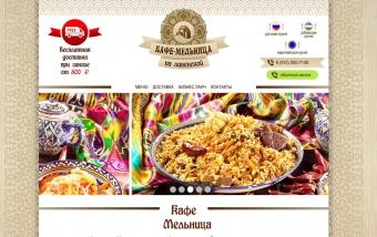 Сайт для кафе мельница на Ливенской