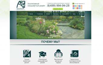 Сайт Компании занимающейся Ландшафтным дизайном