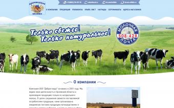 Молоко Доброводское