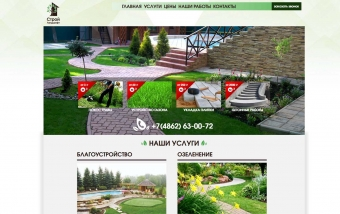 Сайт для компании ландшафтного дизайна «СтройЛандшафт»