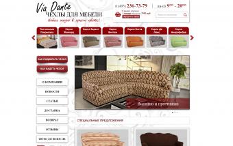 Интернет-магазин Via Dante