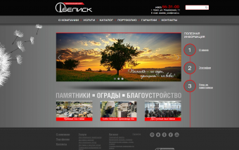 Сайт мемориальной компании по изготовлению памятников МЦ «ОБЕЛИСК»